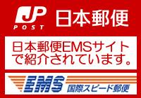 海外向けECは国際郵便『EMS』