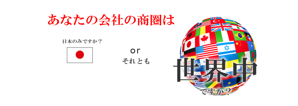 海外販売:それとも、世界中ですか?