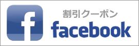 Jzool.comイージーマーケット Facebook 割引クーポン