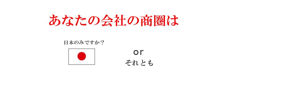 海外販売:あなたの会社の商圏は日本のみですか?